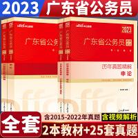 中公教育2022广东省公务员考试用书 行政职业能力测验 申论 教材历年真题 全套4本装 广东公务员考试2022教材历年真