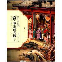宫 帝王的花园(下) 空间与陈设编辑室 故宫出版社 9787513410052