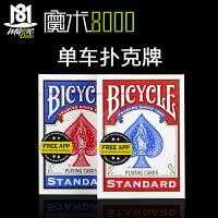 老版单车牌 魔术道具魔术8000 美国本土 bicycle单车扑克牌