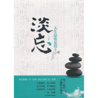 【新书店正版】淡忘,平常,苏州古吴轩出版社有限公司9787807339731