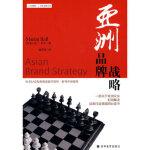 亚洲品牌战略 (丹)罗尔,扈喜林 高等教育出版社