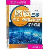 [二手书旧书9成新技术C]图解三菱PLC、变频器与触摸屏综合应用(第