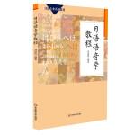 日语语音学教程