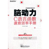 VIP――脑动力:C语言函数速查效率手册(含DVD光盘1张)