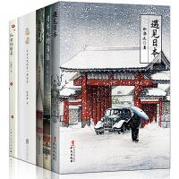 徐静波作品集5册 徐静波:静说日本(共3册):遇见日本+日本人的活法+静观日本+和食:日本文化的另一种形态+和食的飨宴