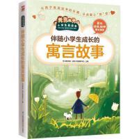 伴随小学生成长的寓言故事 江苏凤凰科学技术出版社