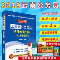 中公教育2019云南省公务员考试用书专用教材法律专业知识A、B卷通用