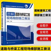 图解道路与桥梁工程现场细部施工做法 道路桥梁工程技术 道路桥梁工程施工技术手册 建筑工程书籍 道路桥梁施工图