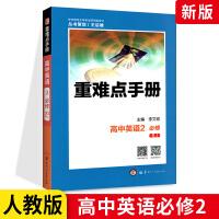 重难点手册高中英语必修二必修2 RJ人教版 人民教育出版社高一上册高1同步解析完全解读资料教辅导书教材