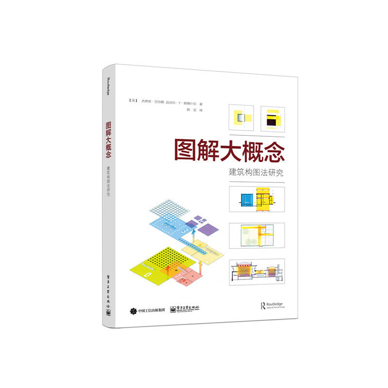 图解大概念:建筑构图法研究 Jeffrey Balmer(杰弗里巴尔默), Michael T. Swis 电子工业出版社 正版书籍!好评联系客服有优惠!谢谢!