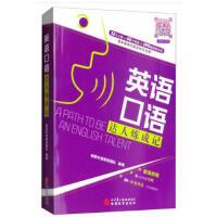 英语口语达人炼成记 9787563738779 创想外语研发团队 旅游教育出版社