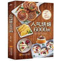人气烘培6000例 烘焙书籍教程大全配方 烘培书籍新手入门家用 糕点制作大全书 学做面包蛋糕点心做法大全学做蛋糕的书烤
