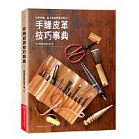 【二手旧书9成新】手缝皮革技巧事典 印地安皮革创意工场 河南科学技术出版社 9787534963131