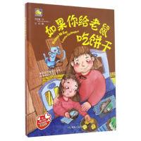【新书店正版】如果你给老鼠吃饼干(亲子阅读暖心绘本),何文楠,煤炭工业出版社9787502056018