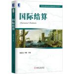 【新书店正版】国际结算 徐进亮 李俊 机械工业出版社