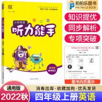 小学英语听力能手四年级上册英语 2021秋通用版