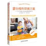 蒙台梭利早教方案:0~3岁智力及语言系统训练全书