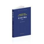图书馆学概论(第4版)