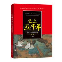 走近五千年:写给学生的中国历史(第二部)