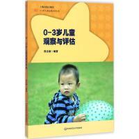 0-3岁儿童观察与评估 编者:周念丽