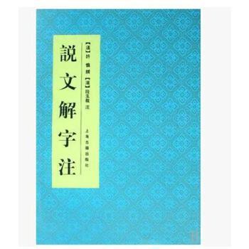 说文解字注(精) (汉)许慎 校注:(清)段玉裁上海古籍出版社