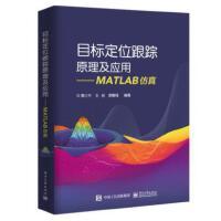 目标定位跟踪原理及应用 MATLAB仿真 matlab教程书籍 目标定位算法 电子信息类专业教材 雷达无线传感器网络书