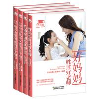 微经典全套4册 好妈妈胜过好老师 哈佛家训经典智慧等 培养闺秀女儿和培养杰出男孩的50个细节 如何教育孩子的书籍 亲子