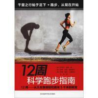 12周科学跑步指南 河南科学技术出版社