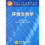【旧书二手书9成新】单册售价 环境生物学 孔繁翔