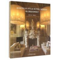 欧式酒店空间设计【正版书籍,达额减,可开发票】