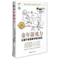 【旧书二手书九成新】童年游戏力 : 让孩子在游戏中快乐成长 。、