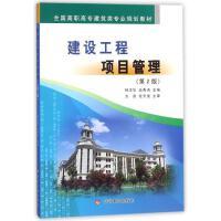 建设工程项目管理(第2版) 钟汉华,高秀清 主编