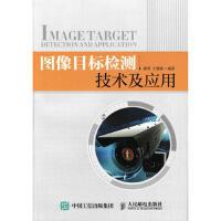 图像目标检测技术及应用 陈哲,王慧斌 9787115418791