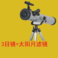 大口径望眼镜天文望远镜76观星高清高倍夜视观景学生入门
