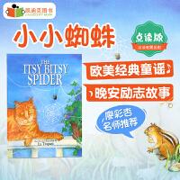 点读版 The Itsy Bitsy Spider 小小的蜘蛛 廖彩杏书单 英语绘本