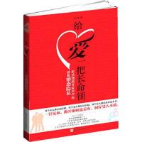 【二手旧书8成新】给爱一把长命锁 木子李 9787507533378 华文出版社