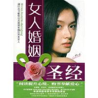 女人婚姻圣经,碧泠,中国言实出版社9787802500457