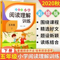 五年级阅读理解训练人教版语文部编版 2021春下册专项训练