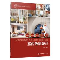 现货正版 室内设计新视点 新思维新方法丛书 室内色彩设计 色彩搭配技巧配色设计原理 室内色彩表现基本知识和应用技法大全