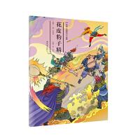 绘本《西游记》故事28-花皮豹子精