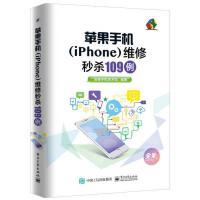 �O果手�CiPhone�S修109例全彩【正版 古�f�D�� 速�l】