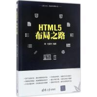 HTML5布局之路 刘国利 编著
