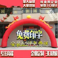 充气拱门婚庆广告开业庆典双龙拱门8m10米12米15米户外彩虹门气模