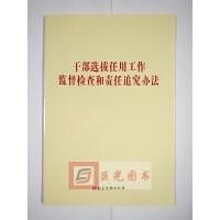 正版现货 干部选拔任用工作监督检查和责任追究办法 党建读物出版社