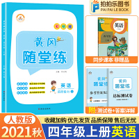 黄冈随堂练四年级上册英语人教版