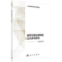 【正版全新直发】城市生活垃圾治理中的公众参与研究 张莉萍 科学出版社9787030630445
