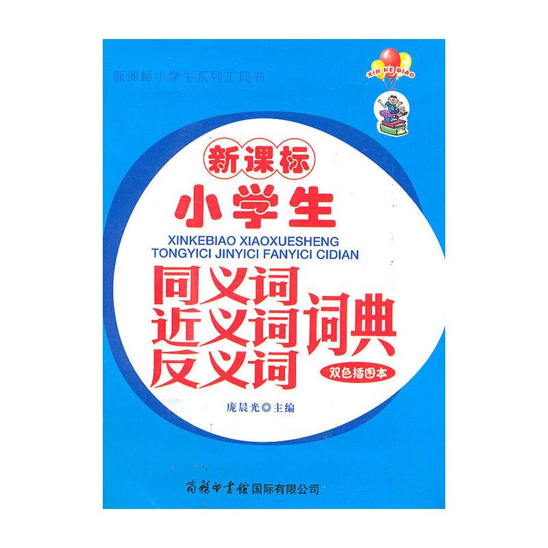 新课标小学生同义词近义词反义词词典(双色插图本)