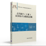 高等数学(上册)同步练习与模拟试题