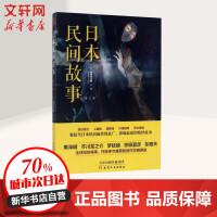 日本民间故事第2季 天津人民出版社