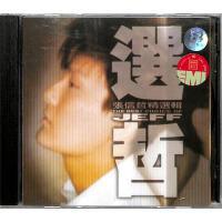 选哲-张信哲精选辑CD( 货号:14049836600452)